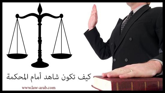 كيف تكون شاهد في المحكمة؟