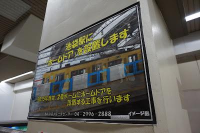 西武池袋駅に掲載されているホームドア設置後のイメージ写真