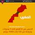 انفوغرافيا: العقوبات التي تنصها دول الشرق الأوسط وشمال أفريقيا ضد المثلية الجنسية