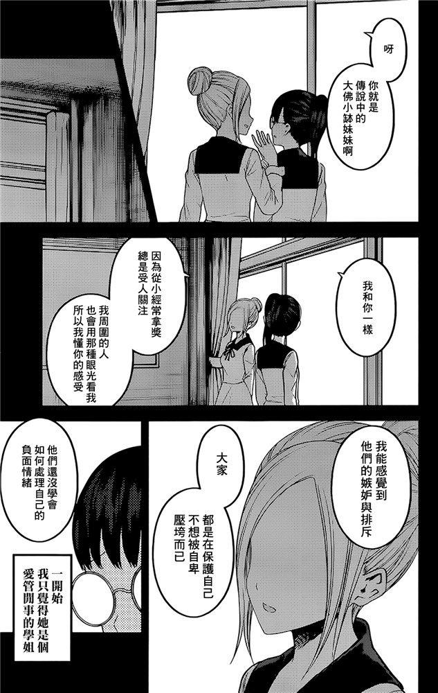 輝夜大小姐想讓我告白: 182话 - 第5页