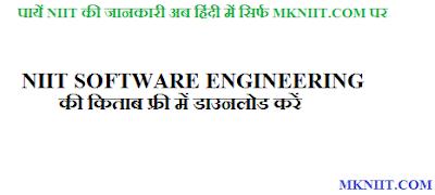 NIIT SOFTWARE ENGINEERING की किताब फ्री में डाउनलोड करें - mkniit