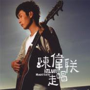 Chen Wei Lian (陈伟联) - Da Hai (大海)