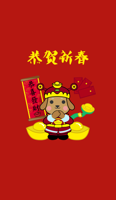 Dog Year of the Grand Canal - Lucky