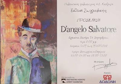 Ο Salvatore D' Angelo παρουσιάζει έργα ζωγραφικής του στον εκθεσιακό χώρο «Δημ. Χατζής»
