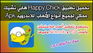 تحميل تطبيق Happy Chick هابي تشيك لتشغيل ألعاب البلاستيشن للاندرويد Apk