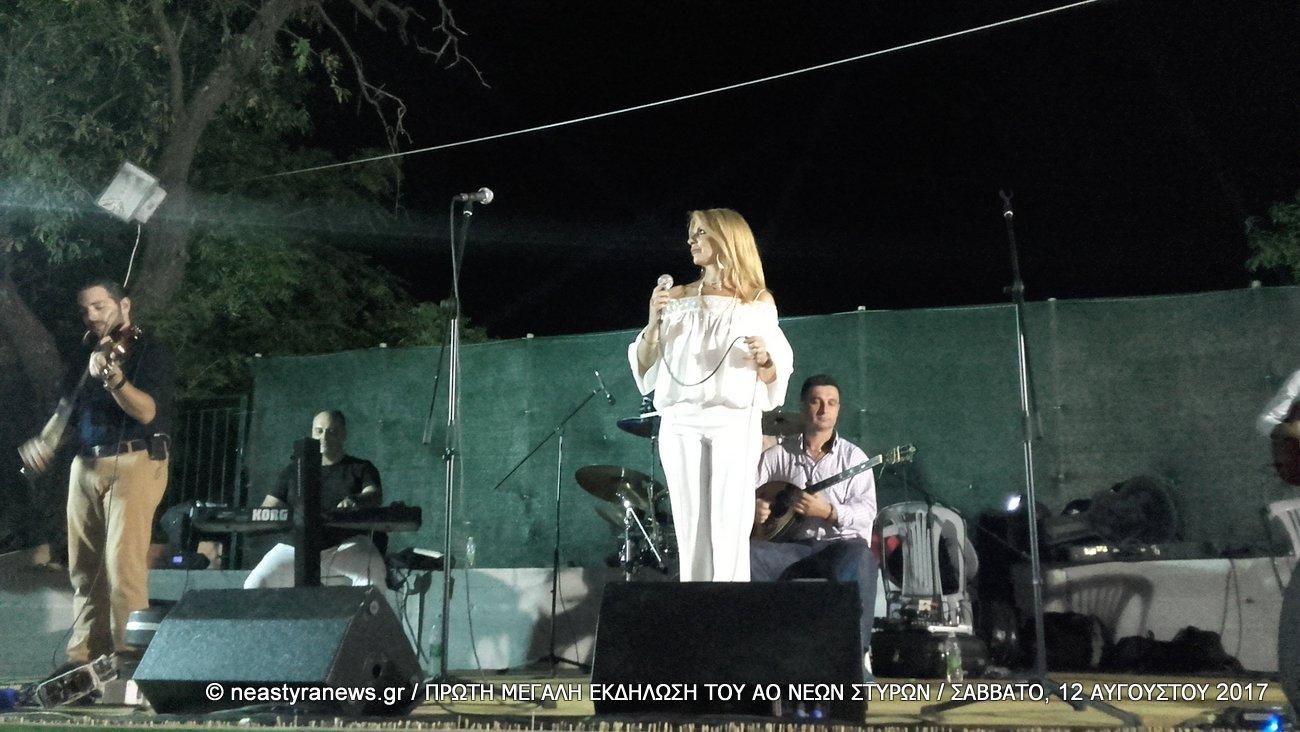 Η Ιωάννα Λεγάκη στην μεγάλη εκδήλωση του ΑΟ ΝΕΩΝ ΣΤΥΡΩΝ στις 12/8/17 (photo-video)
