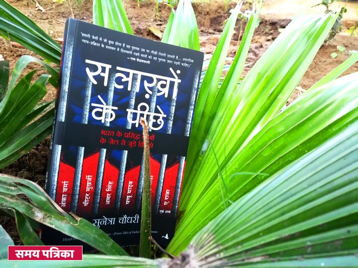 salakhon-ke-peeche-sunetra-chaudhary-book