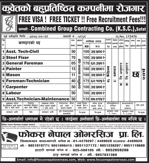 FREE VISA, FREE TICKET, Jobs For Nepali In KUWAIT Salary -Rs.62,125/