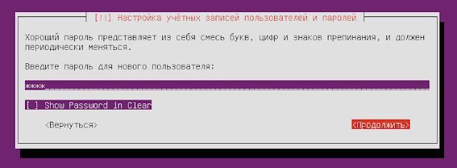 Установка Ubuntu mini.iso + Xubuntu core шаг12