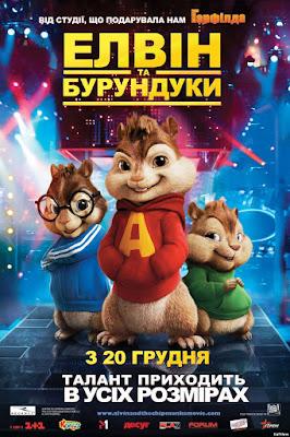 Елвін та бурундуки (2007) - українською онлайн