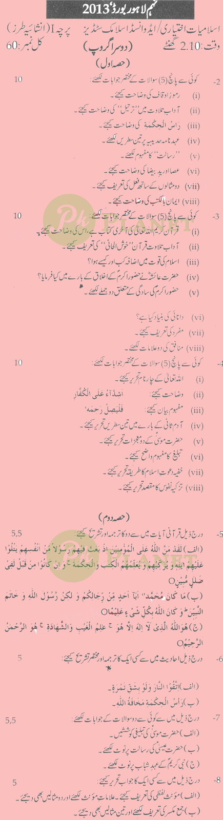 Past Papers of 9th Class Lahore Board 2013 Islamiat Elective