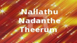 Nallethu Nadenthe Theerum (1981) Tamil Movie