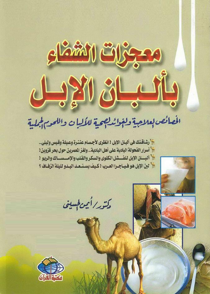 تحميل كتاب البدو