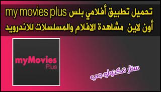 تحميل تطبيق أفلامي بلس my movies plus أون لاين  مشاهدة الافلام والمسلسلات للاندرويد مجاناً Apk