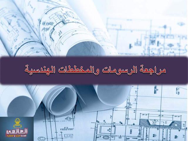 مراجعة المخططات والرسومات الهندسية