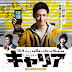 [Review] Kyaria〜Okiteyaburi no Keisatsu Shocho - Career~ Offbeat Chief Police