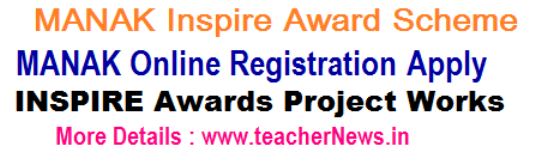 MANAK INSPIRE Awards Scheme Online Registration, Guidelines, MANAK Inspire Awards Nominations @www.inspireawards-dst.gov.in,