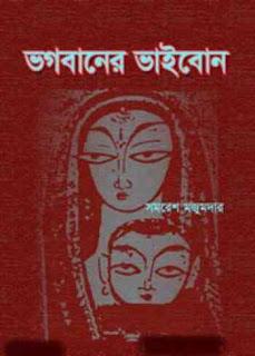 ভগবানের ভাইবোন - সমরেশ মজুমদার Bhagabaner Bhaibon by Samaresh Majumdar