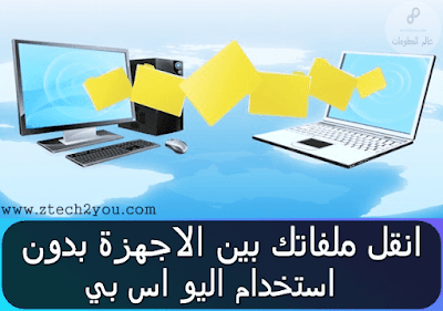 file-sharing-between-computer-laptops-pc