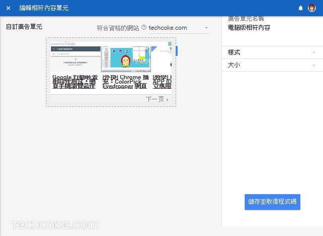 Google AdSense 相符內容,Blogger 安裝 AdSense 相關文章廣告_204