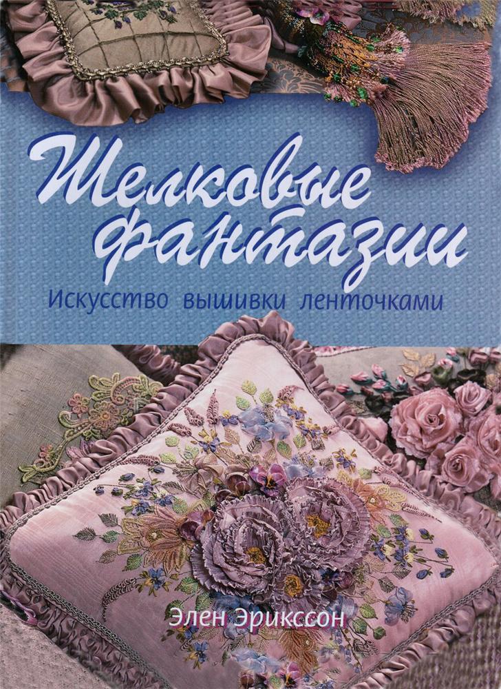 Искусство вышивки лентами от Элен Эрикссон. Часть 2 (1)