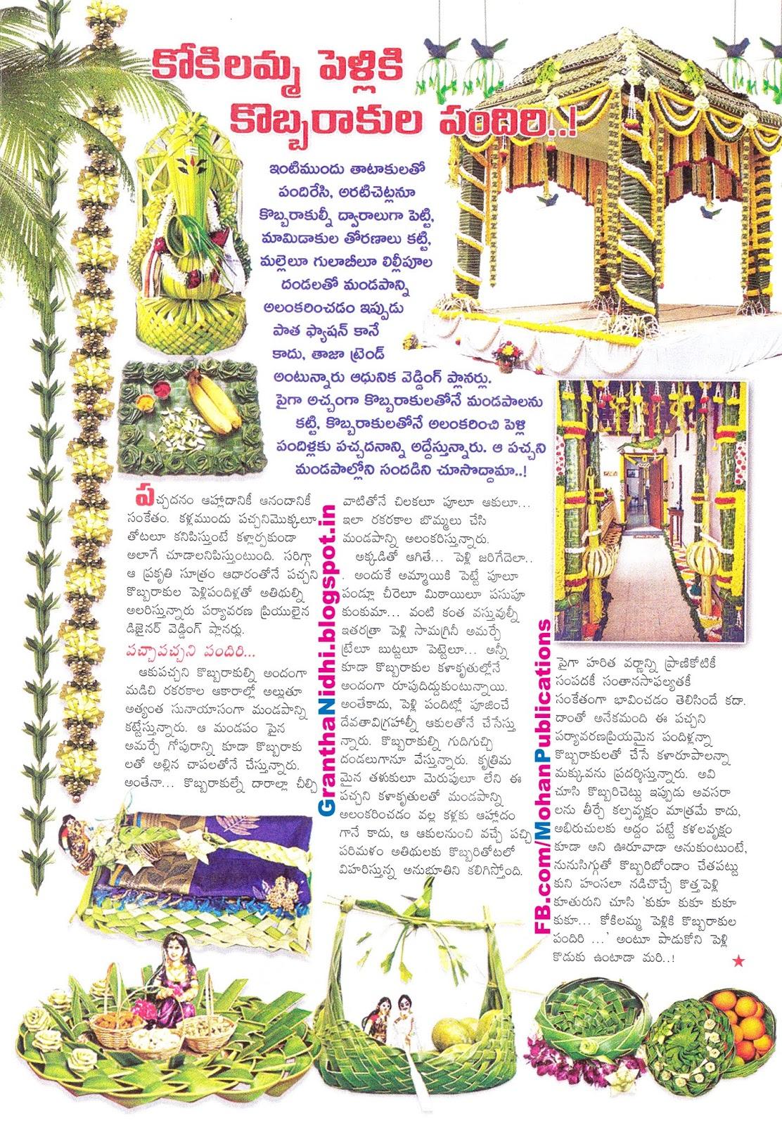 కోకిలమ్మ పెళ్ళికి కొబ్బరాకుల పందిరి Coconut Leaf Decoration wedding coconut leaf decorations tender coconut leaf decoration how to make coconut leaf decorations coconut leaves decoration Publications in Rajahmundry, Books Publisher in Rajahmundry, Popular Publisher in Rajahmundry, BhaktiPustakalu, Makarandam, Bhakthi Pustakalu, JYOTHISA,VASTU,MANTRA, TANTRA,YANTRA,RASIPALITALU, BHAKTI,LEELA,BHAKTHI SONGS, BHAKTHI,LAGNA,PURANA,NOMULU, VRATHAMULU,POOJALU,  KALABHAIRAVAGURU, SAHASRANAMAMULU,KAVACHAMULU, ASHTORAPUJA,KALASAPUJALU, KUJA DOSHA,DASAMAHAVIDYA, SADHANALU,MOHAN PUBLICATIONS, RAJAHMUNDRY BOOK STORE, BOOKS,DEVOTIONAL BOOKS, KALABHAIRAVA GURU,KALABHAIRAVA, RAJAMAHENDRAVARAM,GODAVARI,GOWTHAMI, FORTGATE,KOTAGUMMAM,GODAVARI RAILWAY STATION, PRINT BOOKS,E BOOKS,PDF BOOKS, FREE PDF BOOKS,BHAKTHI MANDARAM,GRANTHANIDHI, GRANDANIDI,GRANDHANIDHI, BHAKTHI PUSTHAKALU, BHAKTI PUSTHAKALU, BHAKTHI