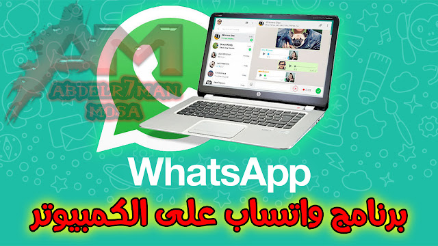 watsapp for pc