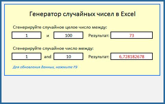 какая функция vba позволяет сгенерировать случайное число