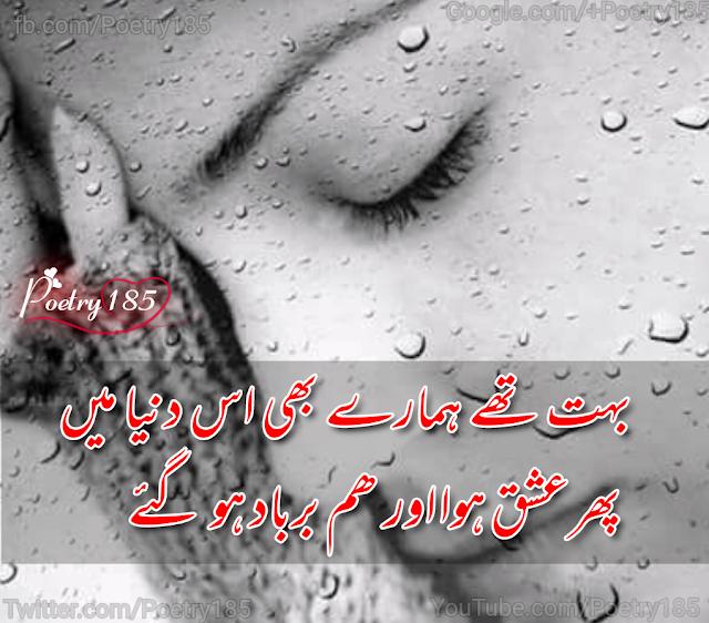 Hindi Urdu Poetry Images