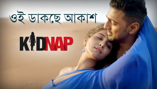 Oi Dakche Aakash Song from Kidnap Movie starring Dev And Rukmini Maitra