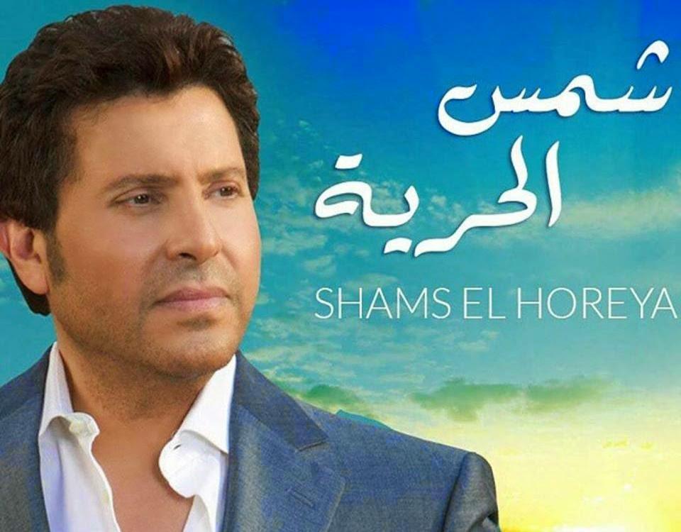 تحميل أغنية شمس الحرية mp3 غناء المطرب الكبير هانى شاكر 2015 على رابط مباشر