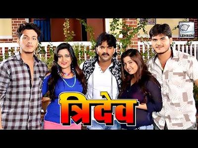 Tridev - Bhojpuri Movie Star casts, News, Wallpapers, Songs & Videos