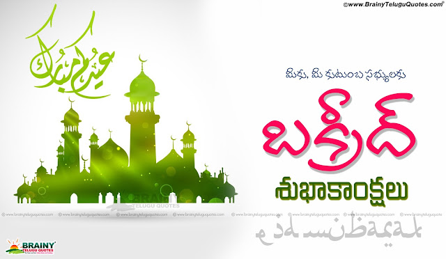Here is happy Bakrid Festival telugu Wishes quotes For Friends And Family,bakrid eid mubarak telugu greetings quotes hd images,bakrid eid mubarak greetings quotes hd images,eid mubarak whatsapp telugu quotes and messages hd wallpapers,happy Bakrid quotes and greeting cards,Brakrid Telugu Quotations and nice Wallpapers, Top Telugu Happy Bakrid Images online, Best Bakrid Wishes and Telugu Top Greetings online, Bakrid Telugu Top Messages with Cool Images, Bakrid in Telugu Language with Unicode font, Top Telugu Bakrid SMS and Nice Images online, Cool Bakrid Quotations Images, Top Bakrid Quotes and Nice Wallpapers online.