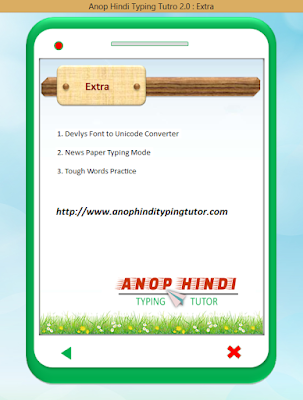 Anop Hindi Typing Tutor 2.0 : Extras