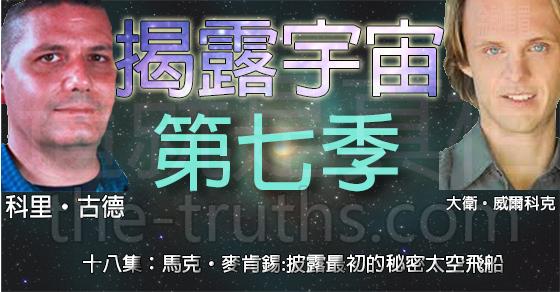 揭露宇宙:第七季第十八集:馬克·麥肯錫:披露最初的秘密太空飛船