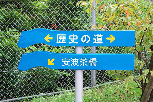 signs in Japanese point to attractions