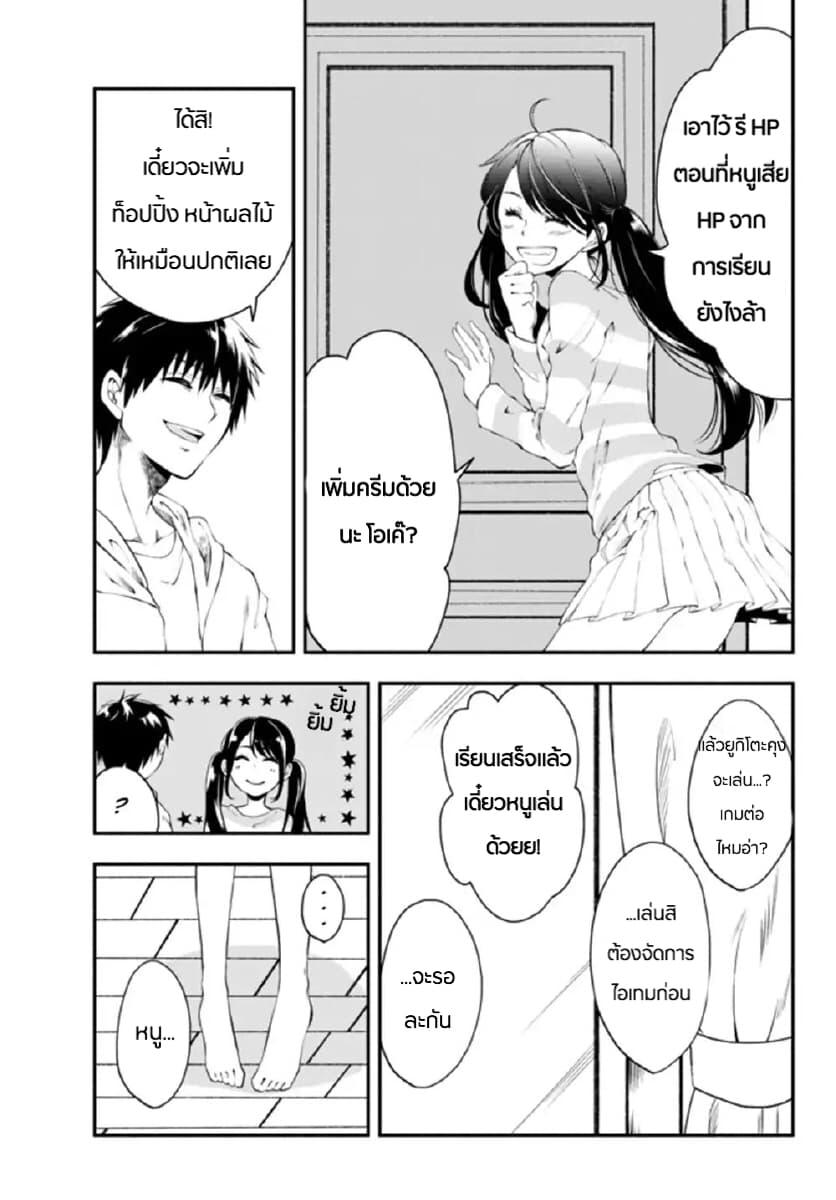 อ่านการ์ตูน Isekai Man Chikin -HP 1 no Mama de Saikyou Saisoku Danjon Kouryaku ตอนที่ 1 หน้าที่ 18