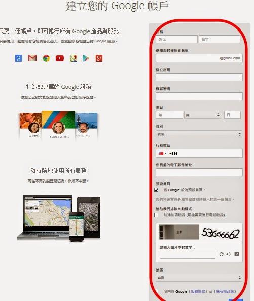 資研社: Gmail申請
