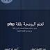 تحميل كتاب تعلم البرمجة بلغة PHP