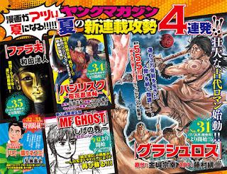 """La novela seculela de Basilisk titulada """"Basilisk: Oka Ninpo-cho"""" tendrá adaptación manga"""