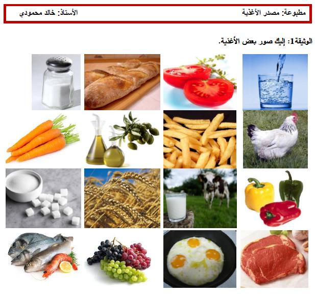 مذكرات الجيل الثاني مصدر و تركيب الاغذية للاستاذ خالد محمودي