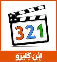 تحميل برنامج 123 ميديا بلاير 2018 لتشغيل ملفات الميديا مجانا برابط مباشر