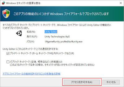 Windowsセキュリティが出た時は「アクセスを許可する」