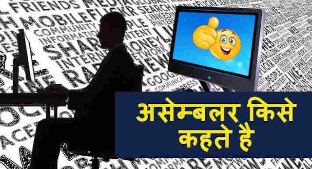 असेम्बलर किसे कहते है - What is Assembler in Hindi