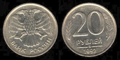 Russia 20 Roubles (1992-1993)