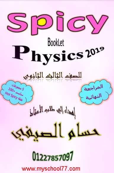 مراجعة ليلة امتحان الفيزياء ثانوية عامة 2019 - موقع مدرستنى