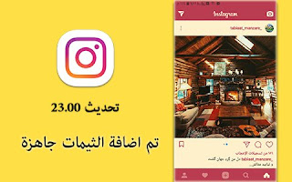 Instagram Gold & Instagram+ v23.00 [ Latest Version ]