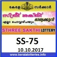KERALA LOTTERY RESULT STHREE SAKTHI (SS-75) on 10 OCTOBER, 2017