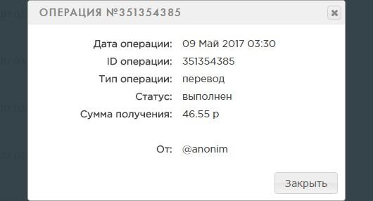 Скриншот выплаты на Payeer