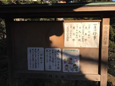 一月の行事(平成29年)